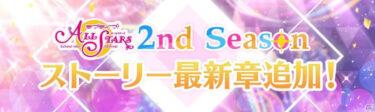 「ラブライブ!スクールアイドルフェスティバル ALL STARS」ストーリー24章が2月28日に追加!