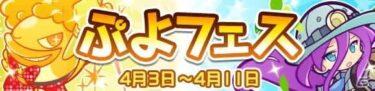 「ぷよぷよ!!クエスト」ぷよフェス開催!「ダンシングスターすけとうだら」と「大自然を巡るサゴ」が新登場