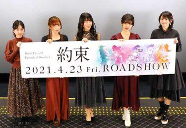 人気声優・相羽あいな 劇場版「BanG Dream!(バンドリ!)」は「最初から注目ポイント」