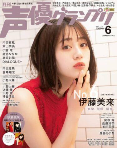 伊藤美来、最新曲「No.6」や初ツアーの裏側、自身の成長について語る! 『声優グランプリ』表紙登場